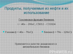 Продукты, получаемые из нефти и их использование Газолиновая фракция бензинов t