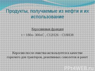 Продукты, получаемые из нефти и их использование Керосиновая фракция t = 180o- 3