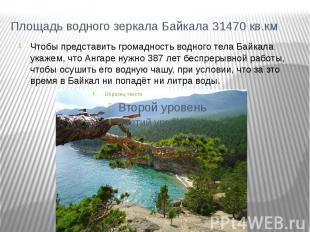 Площадь водного зеркала Байкала 31470 кв.кмЧтобы представить громадность водного