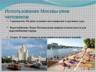 Использование Москвы-реки человеком Судоходство. По реке плавают пассажирские и