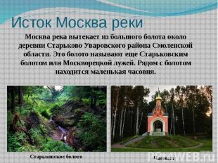 Исток Москва реки Москва река вытекает из большого болота около деревни Старьков
