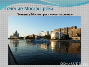 Течение Москвы реки