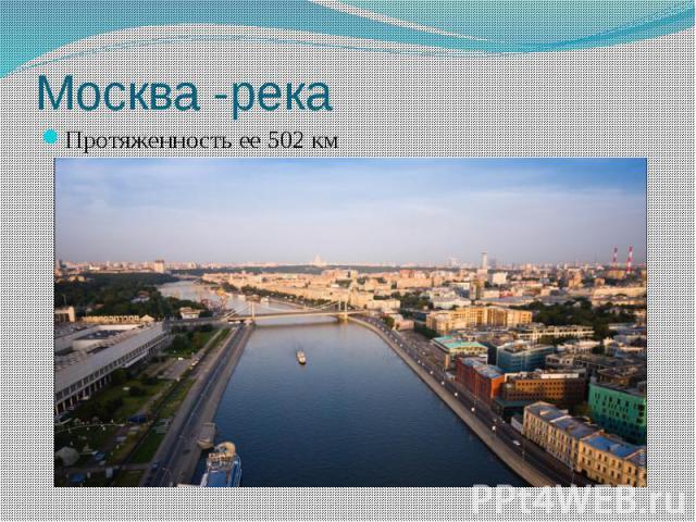 Москва -река Протяженность ее 502 км