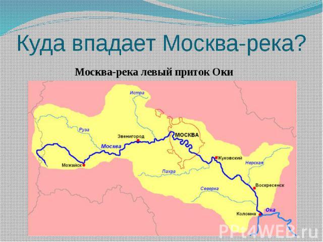 Куда впадает Москва-река?