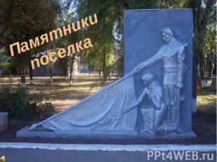 Памятники поселка