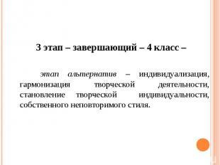 3 этап – завершающий – 4 класс – 3 этап – завершающий – 4 класс – этап альтернат