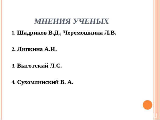 1. Шадриков В.Д., Черемошкина Л.В. 1. Шадриков В.Д., Черемошкина Л.В. 2. Липкина А.И. 3. Выготский Л.С. 4. Сухомлинский В. А.