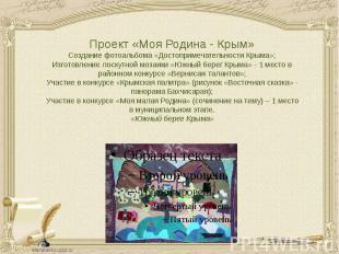 Проект «Моя Родина - Крым» Создание фотоальбома «Достопримечательности Крыма»; И