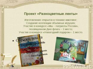 Проект «Разноцветные ленты» Изготовление открыток в технике квиллинг; Создание к