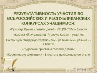 РЕЗУЛЬТАТИВНОСТЬ УЧАСТИЯ ВО ВСЕРОССИЙСКИХ И РЕСПУБЛИКАНСКИХ КОНКУРСАХ УЧАЩИМИСЯ: