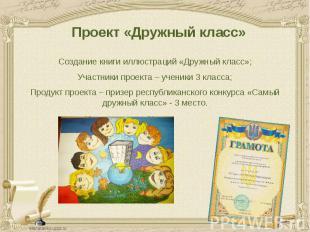 Проект «Дружный класс» Создание книги иллюстраций «Дружный класс»; Участники про