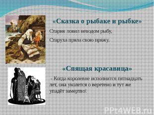 «Сказка о рыбаке и рыбке» «Сказка о рыбаке и рыбке» Старик ловил неводом рыбу, С