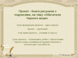 Проект - Книга рисунков с подписями, на тему «Обитатели Черного моря» Проект - К