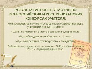 РЕЗУЛЬТАТИВНОСТЬ УЧАСТИЯ ВО ВСЕРОССИЙСКИХ И РЕСПУБЛИКАНСКИХ КОНКУРСАХ УЧИТЕЛЯ: Р