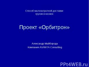 Способ малозатратной доставки грузов в космос Проект «Орбитрон» Александр Майбор