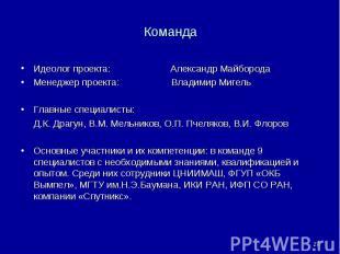 Идеолог проекта: Александр Майборода Идеолог проекта: Александр Майборода Менедж