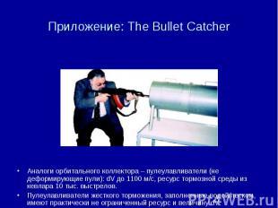 Приложение: The Bullet Catcher Аналоги орбитального коллектора – пулеулавливател