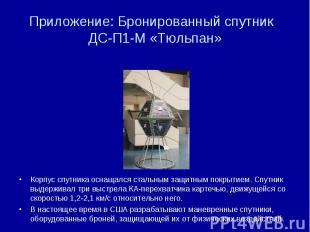 Приложение: Бронированный спутник ДС-П1-М «Тюльпан» Корпус спутника оснащался ст