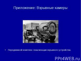 Приложение: Взрывные камеры Передвижной комплекс локализации взрывного устройств