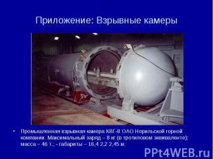 Приложение: Взрывные камеры Промышленная взрывная камера КВГ-8 ОАО Норильской го