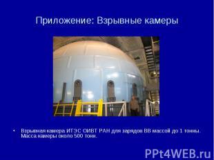 Приложение: Взрывные камеры Взрывная камера ИТЭС ОИВТ РАН для зарядов ВВ массой