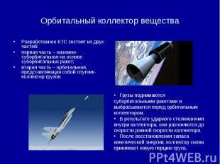Орбитальный коллектор вещества Разработанное КТС состоит из двух частей: первая