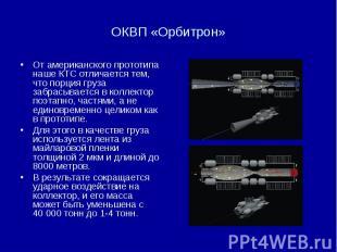 ОКВП «Орбитрон» От американского прототипа наше КТС отличается тем, что порция г