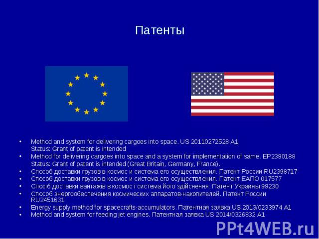 Патенты Method and system for delivering cargoes into space. US 20110272528 A1. Status: Grant of patent is intended Method for delivering cargoes into space and a system for implementation of same. EP2390188 Status: Grant of patent is intended (Grea…