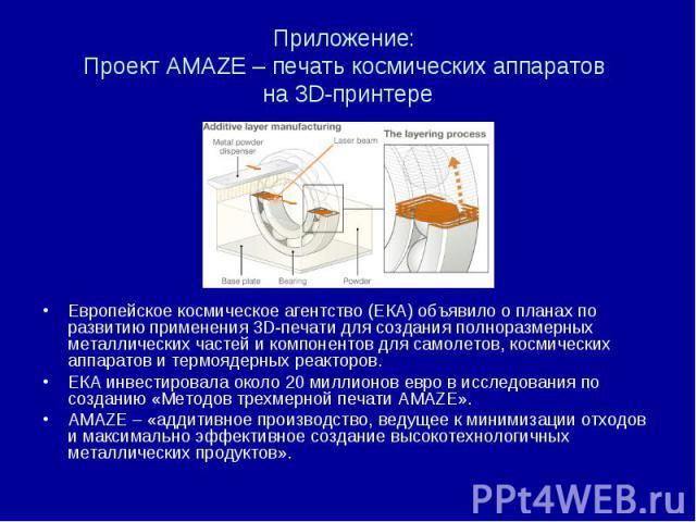 Приложение: Проект AMAZE – печать космических аппаратов на 3D-принтере Европейское космическое агентство (ЕКА) объявило о планах по развитию применения 3D-печати для создания полноразмерных металлических частей и компонентов для самолетов, космическ…