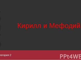 Категория 2 Кирилл и Мефодий