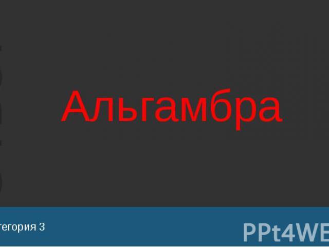 Категория 3 Альгамбра