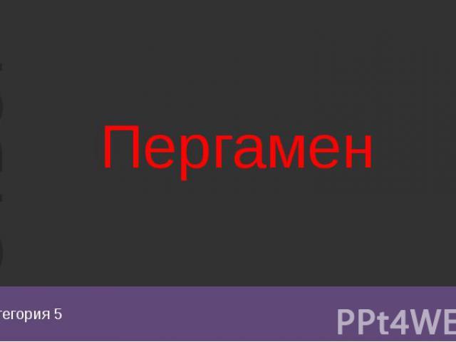 Категория 5 Пергамен