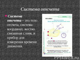 Система отсчета Система отсчета– это тело отсчета, система координат, жест