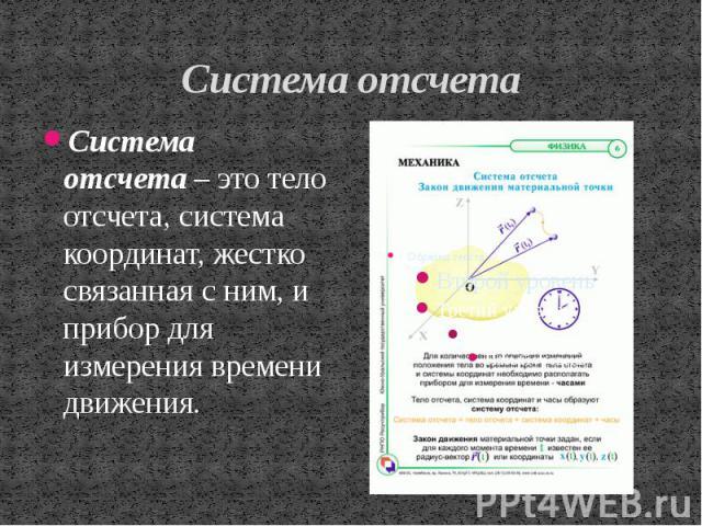 Система отсчета Система отсчета– это тело отсчета, система координат, жестко связанная с ним, и прибор для измерения времени движения.
