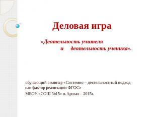 Деловая игра «Деятельность учителя и деятельность ученика». обучающий семинар «С