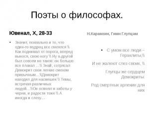 Поэты о философах. Ювенал, X, 28-33
