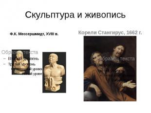 Скульптура и живопись Ф.К. Мессершмидт, XVIII в.