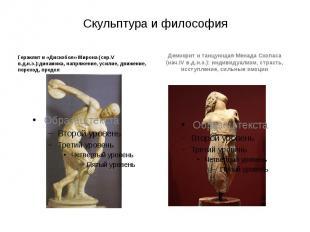 Скульптура и философия Гераклит и «Дискобол» Мирона (сер.V в.д.н.э.):динамика, н
