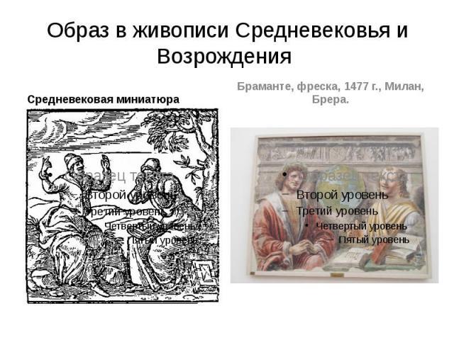 Образ в живописи Средневековья и Возрождения Средневековая миниатюра