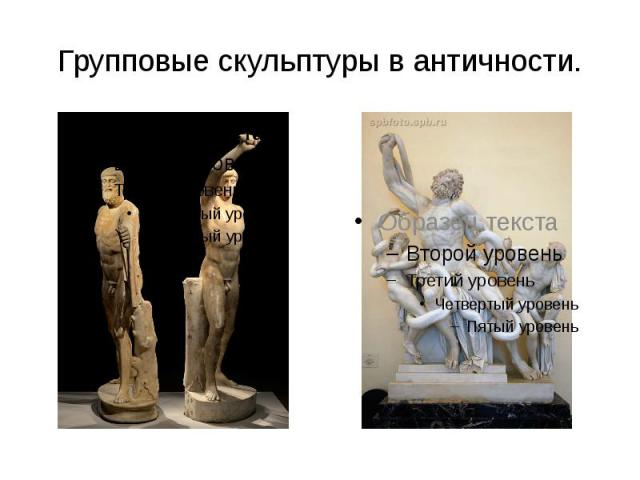 Групповые скульптуры в античности.