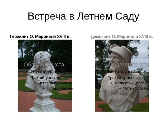 Встреча в Летнем Саду Гераклит О. Маринали XVIII в.