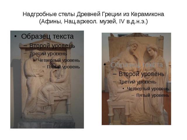 Надгробные стелы Древней Греции из Керамикона (Афины, Нац.археол. музей, IV в.д.н.э.)