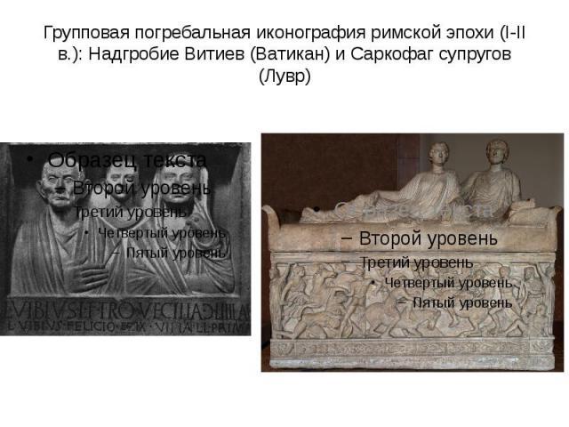 Групповая погребальная иконография римской эпохи (I-II в.): Надгробие Витиев (Ватикан) и Саркофаг супругов (Лувр)