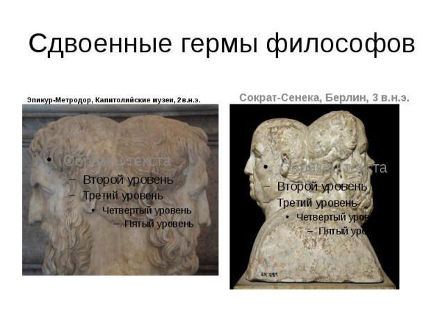 Сдвоенные гермы философов Эпикур-Метродор, Капитолийские музеи, 2в.н.э.