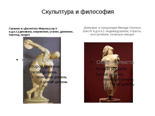 Скульптура и философия Гераклит и «Дискобол» Мирона (сер.V в.д.н.э.):динамика, напряжение, усилие, движение, переход, предел