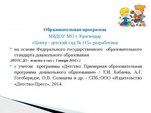 Образовательная программа МБДОУ МО г. Краснодар «Центр - детский сад № 115» разр
