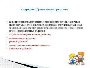 Содержание образовательной программы Развитие личности, мотивации и способностей
