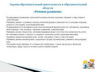 Задачи образовательной деятельности в образовательной области «Речевое развитие»