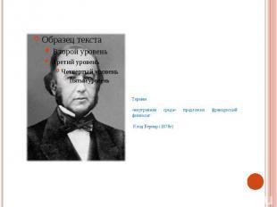Термин Термин «внутренняя среда» предложил французский физиолог Клод Бернар (187