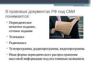 В правовых документах РФ под СМИ понимаются: Периодическое печатное издание, сет